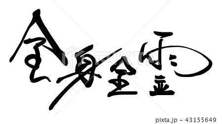 筆文字 全身全霊.nのイラスト素...