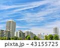 爽やかな秋晴れの青空とマンション街 43155725