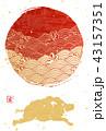 年賀状 亥 亥年のイラスト 43157351