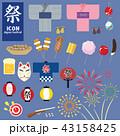 夏や祭りで使える食べ物や洋服のアイコン 43158425