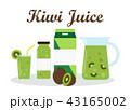 ジュース キウイ キウィのイラスト 43165002