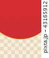 市松 算木 金赤 イメージ(背景素材) 43165912