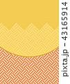 算木 金赤 イメージ(背景素材) 43165914
