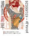 2019年賀状「タトゥーガール」謹賀新年 日本語添え書き付き 43166026