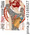 2019年賀状「タトゥーガール」謹賀新年 書き文字スペース空き 43166027