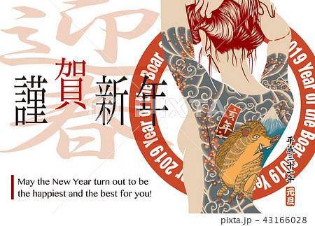 2019年賀状「タトゥーガール」謹賀新年 英語添え書き付き