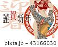 2019年賀状「タトゥーガール」謹賀新年 書き文字スペース空き 43166030