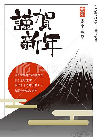 2019年賀状「富士と初日の出」謹賀新年 日本語添え書き付き 43166037