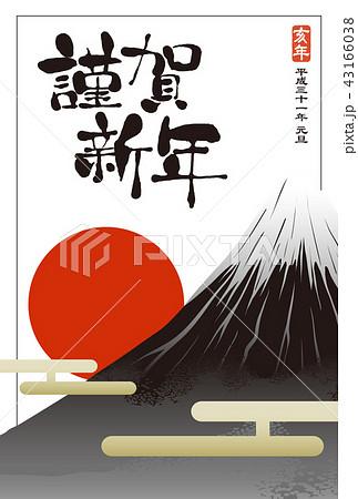 2019年賀状「富士と初日の出」謹賀新年 書き文字スペース空き 43166038