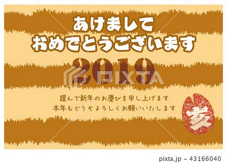 2019年賀状「ウリボウ柄」あけおめ 日本語添え書き付き