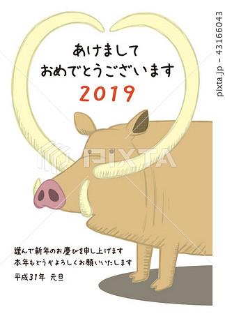 2019年賀状「ハートバビルサ」あけおめ 日本語添え書き付き
