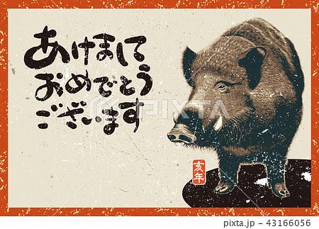 2019年賀状「リアル亥」あけおめ 書き文字スペース空き