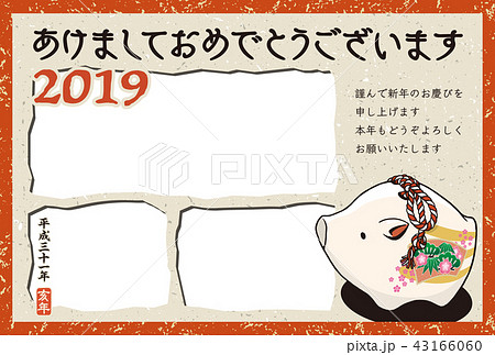 2019年賀状「うりぼうフォトフレーム3枚用」あけおめ 日本語添え書き付き