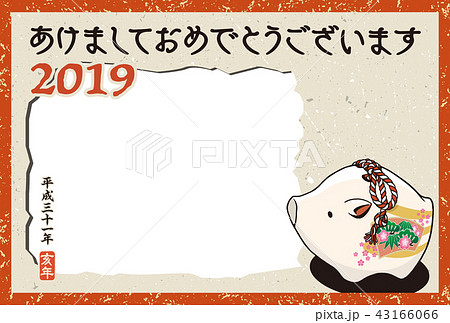 2019年賀状「うりぼうフォトフレーム1枚用」あけおめ 書き文字スペース空き