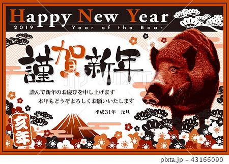 2019年かっこいい年賀状「レッド&ブラック」謹賀新年 日本語添え書き付き
