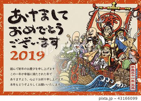 2019年賀状「七福神と宝船」あけおめ 日本語添え書き付き