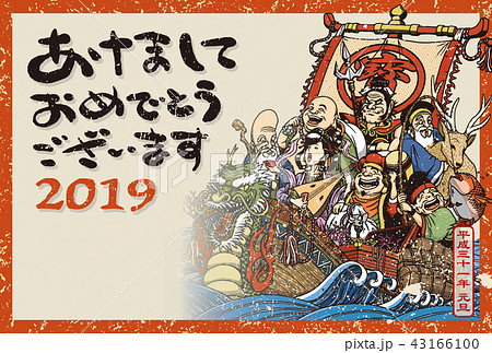 2019年賀状「七福神と宝船」あけおめ 書き文字スペース空き