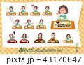 女性 食事 食のイラスト 43170647