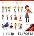 女性 楽器 クラシックのイラスト 43170648