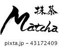 抹茶 お茶 漢字のイラスト 43172409