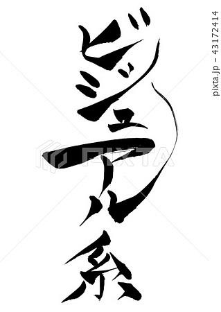 筆文字 ビジュアル系のイラスト素材 43172414 Pixta