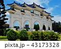 中正紀念堂 観光名所 門の写真 43173328