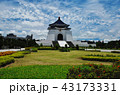 中正紀念堂 自由広場 観光名所の写真 43173331