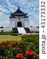中正紀念堂 自由広場 観光名所の写真 43173332