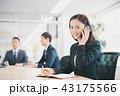会議 ミーティング ビジネスウーマンの写真 43175566