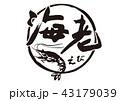 海老 えび 筆文字 43179039