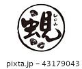 蜆 しじみ 筆文字のイラスト 43179043
