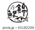 錦鯉 筆文字 43182200