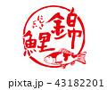 錦鯉 筆文字 43182201
