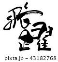 飛躍 筆文字 文字のイラスト 43182768