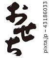 おせち 筆文字 正月のイラスト 43186033