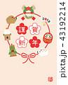 年賀状 猪 亥年のイラスト 43192214