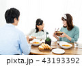 家族 食事 朝食の写真 43193392