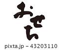 おせち 筆文字 正月のイラスト 43203110