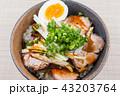 チャーシュー 丼 食べ物の写真 43203764