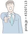 指差す 男性 ビジネスのイラスト 43207113