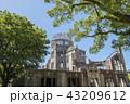広島 原爆ドーム 世界遺産の写真 43209612