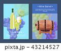 ぶどう酒 ワイン 葡萄酒のイラスト 43214527