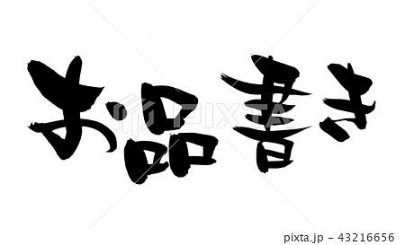 筆文字 おしながき お品書き イラスト 43216656