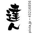 筆文字 書道 毛筆のイラスト 43216856