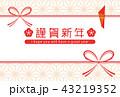 年賀状 年賀2019 熨斗のイラスト 43219352