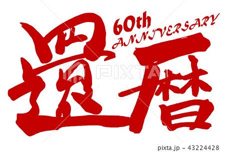 筆文字 還暦60th Anniversarynのイラスト素材 43224428 Pixta