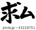 筆文字_求ム 43228751