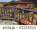 風景 三原山 噴火口の写真 43235013