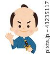 侍 43235117
