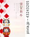 亥 亥年 達磨のイラスト 43243205